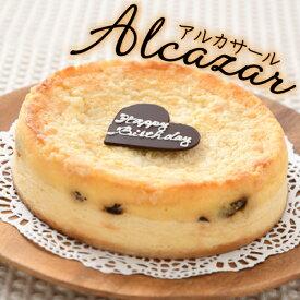 【送料無料!サイズと価格をリニューアル!】クリームチーズとバターがたっぷり!『アルカサール』濃厚な味わいに仕上げたベイクドタイプのチーズケーキです!【ネット限定】【誕生日】【記念日】【内祝い】