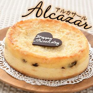 【送料無料!】クリームチーズとバターがたっぷり!『アルカサール』濃厚な味わいに仕上げたベイクドタイプのチーズケーキです!【ネット限定】【誕生日】【記念日】【内祝い】