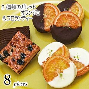 銀座ル・ブランのオレンジの甘味と皮の渋みが絶妙の『2種類のガレットオランジェ』と最も長く愛されてきたお菓子『フロランティー』の計8個入り【内祝い】