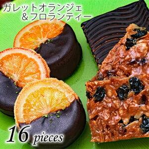 銀座ル・ブランのオレンジの甘味と皮の渋みが絶妙な『ガレットオランジェ』と最も長く愛されてきたお菓子『フロランティー』の計16個入り【内祝い】
