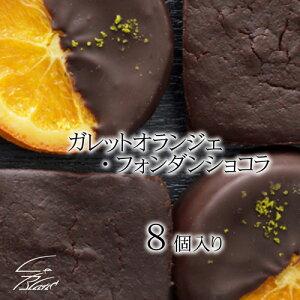 銀座ル・ブランのオレンジの甘味と皮の渋みが絶妙な『ガレットオランジェ』と濃厚なチョコレートの風味の『フォンダンショコラ』の計8個入り【内祝い】