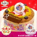 キャラデコお祝いケーキキラキラ☆プリキュアアラモード5号 15cm 生チョコクリームショートケーキ