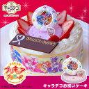 【イチゴシーズン限定】キャラデコお祝いケーキキラキラ☆プリキュアアラモード5号 15cm 生クリームショートケーキ