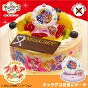 卵不使用ケーキ キャラデコスペシャルデー魔法つかいプリキュア! 5号 15cm 生クリームショートケーキ