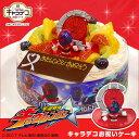 キャラデコお祝いケーキ宇宙戦隊キュウレンジャー5号 15cm 生クリームショートケーキ