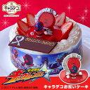 【イチゴシーズン限定】キャラデコお祝いケーキ宇宙戦隊キュウレンジャー5号 15cm 生クリームショートケーキ