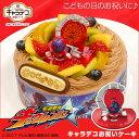 こどもの日キャラデコお祝いケーキ宇宙戦隊キュウレンジャー5号 15cm 生チョコクリームショートケーキ