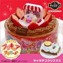 【イチゴシーズン限定】キャラデコクリスマス キラキラ☆プリキュアアラモード 5号 15cm チョコクリームショートケーキ