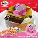 キャラデコお祝いケーキHUGっと!プリキュア 5号 15cm 生クリームショートケーキ
