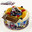 【送料無料】バースデーケーキ キャラデコお祝いケーキ 仮面ライダージオウ 5号 15cm ...