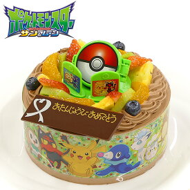 バースデーケーキ キャラデコお祝いケーキ ポケットモンスター サン&ムーン 5号 15cm チョコクリームショートケーキ