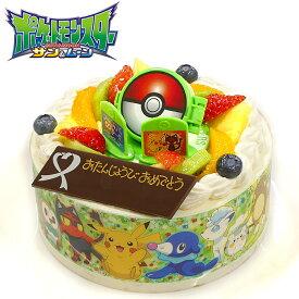 【送料無料】バースデーケーキ キャラデコお祝いケーキ ポケットモンスター サン&ムーン 5号 15cm 生クリームショートケーキ