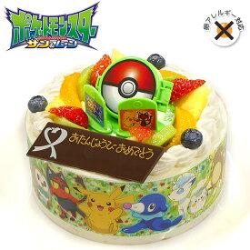 アレルギー対応 卵不使用 キャラデコお祝いケーキ ポケットモンスター サン&ムーン 5号 15cm 生クリームショートケーキ