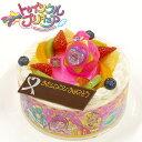 【送料無料】バースデーケーキ キャラデコお祝いケーキ スター☆トゥインクルプリキュア 5号 15cm 生クリームショート…