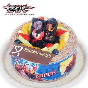キャラデコお祝いケーキ 仮面ライダーセイバー 生チョコクリーム 5号バースデーケーキ 誕生日ケーキ 4〜6名様用 フルーツ キャラクター チョコレートケーキ 子供 男の子 冷凍 チョコプレー