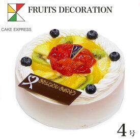 フルーツ生クリームケーキ 4号バースデーケーキ 誕生日ケーキ 【送料無料】 2〜3名様用 冷凍 チョコプレート付