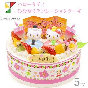 ひな祭りケーキ ハローキティ フルーツ三種生クリーム 5号バースデーケーキ 誕生日ケーキ 4〜6名様用 キティちゃん 子供 女の子 サプライズ 冷凍 チョコプレート付