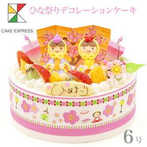 ひな祭りケーキ フルーツ三種生クリーム 6号バースデーケーキ 誕生日ケーキ 7〜10名様用 子供 女の子 冷凍 チョコプレート付