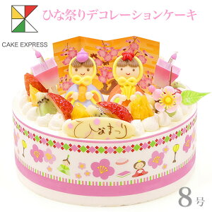 ひな祭りケーキ フルーツ三種生クリーム 8号バースデーケーキ 誕生日ケーキ 15〜18名様用 子供 女の子 大きい 冷凍 チョコプレート付