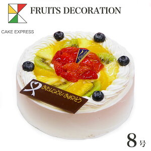 フルーツ生クリームケーキ 8号こどもの日 母の日バースデーケーキ 誕生日ケーキ 【送料無料】 15〜18名様用 大きい 冷凍 チョコプレート付