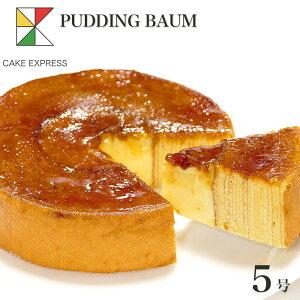 プリンバーム 5号こどもの日 母の日バースデーケーキ 誕生日ケーキ 4〜6名様用 お取り寄せスイーツ バームクーヘン 冷凍 チョコプレート付