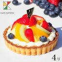 フルーツタルト 4号バレンタインバースデーケーキ 誕生日ケーキ 【送料無料】 2〜3名様用 お取り寄せスイーツ 冷凍 チ…
