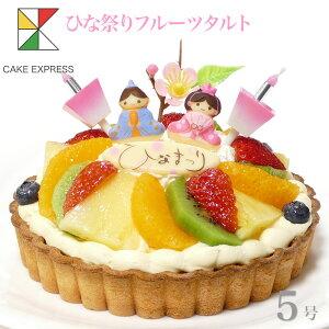 ひな祭りケーキ フルーツタルト 5号バースデーケーキ 誕生日ケーキ 4〜6名様用 子供 女の子 冷凍 チョコプレート付