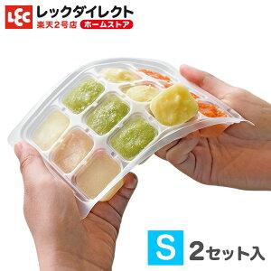 離乳食 フリージング ブロック トレー 【日本製】 Sサイズ 小分け ケース