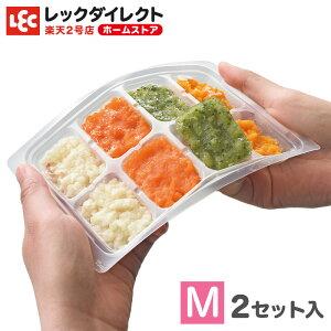 離乳食 フリージング ブロック トレー 【日本製】Mサイズ 小分け ケース