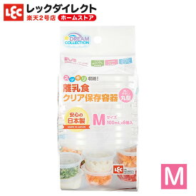 離乳食 クリア 保存容器 【丸型】 Mサイズ 洗いやすい 小分け ケース