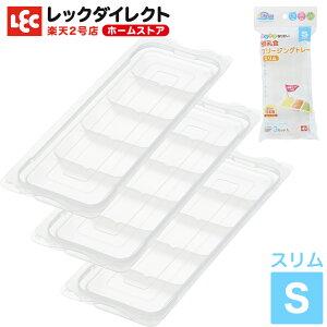 離乳食 フリージング ブロック トレー 《スリムタイプ・Sサイズ》【日本製】 小分け ケース