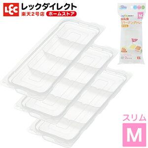 離乳食 フリージング ブロック トレー 《スリムタイプ・Mサイズ》【日本製】 小分け ケース