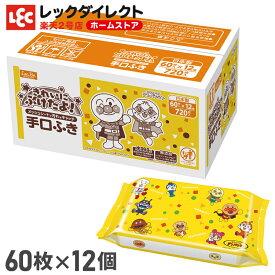 手口ふき ウェットティシュ アンパンマン 60枚×12個 ケース売り かわいい メッシュシート
