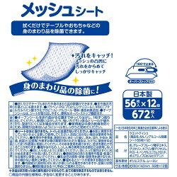 除菌シートノンアルコールアンパンマンウェットティシュ56枚×12個ケース売り