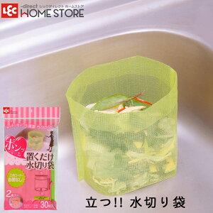 レック 置くだけで自立する 水切り袋 (ピンク&グリーン) 30枚入