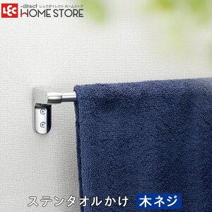 レック ストロング タオル掛け (木ネジ+アンカー) 40