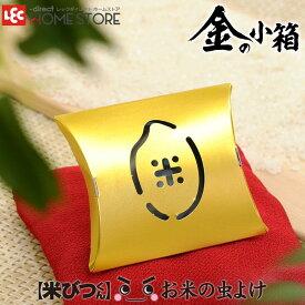 米びつ 【米びつくん】 お米の虫よけ 金の小箱 シールタイプ 10kg用 (約6ヶ月) 天然成分
