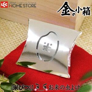 米びつ 【米びつくん】ニオイがつかない お米の虫よけ 銀の小箱 シールタイプ 10kg用 (約6ヶ月) 無洗米OK