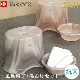 風呂いす Defi デフィー (28cm)+湯おけセット スモーク/アンバー