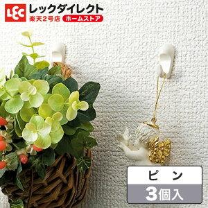 レック ピンフック【石膏ボード取付け可能】
