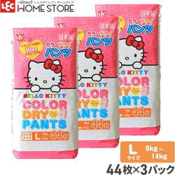 【送料無料】レックハローキティおむつカラードライパンツLサイズ44枚×3パック(132枚)
