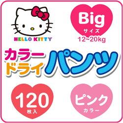 【送料無料】レックハローキティおむつカラードライパンツBigサイズ40枚×3パック(120枚)