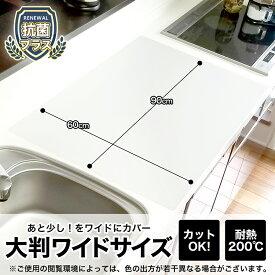 レック 【NEW】抗菌 調理台シリコンマット (90×60cm 厚さ1.5mm)