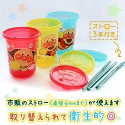 アンパンマンストローカップ3個入(3色別柄)