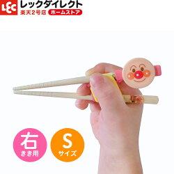 アンパンマン持ち方覚え箸S(右)