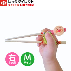 アンパンマン 持ちかた覚え箸 トレーニングはし Mサイズ 15cm (右手用) 2〜4歳推奨 レック