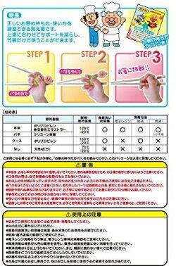 アンパンマン持ちかた覚え箸トレーニングはしMサイズ15cm(右手用)2〜4歳推奨レック