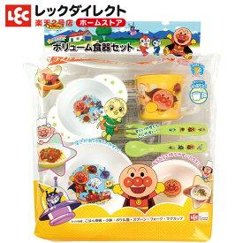 【アンパンマン】カラフル食器ボリューム食器セット