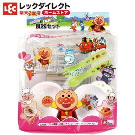 【アンパンマン】カラフル食器食器セット