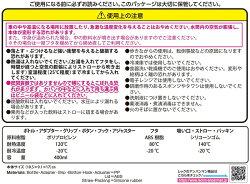 アンパンマン水筒ストロー【ストロー付ダイカット水筒【400ml】ストラップ付】